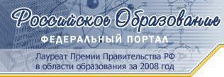 Баннер: Российское образование. Федеральный образовательный портал: учреждения, программы, стандарты, ВУЗы, тесты ЕГЭ, ГИА