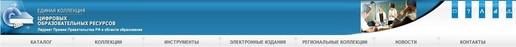 Баннер: Единая коллекция Цифровых Образовательных Ресурсов